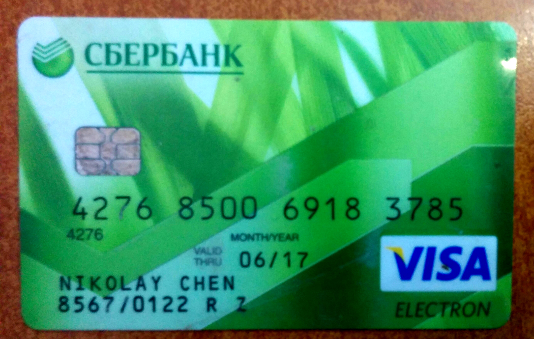 Сберегательный банк РФ хочет ввести комиссию заобналичивание средств