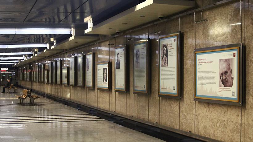 Приуроченная к русским докторам выставка открылась вмосковском метро