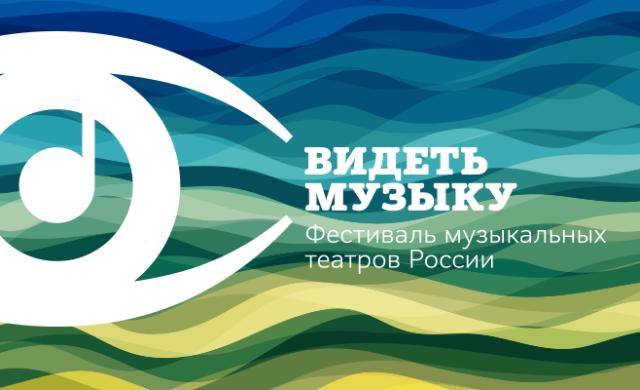 Сегодня стартует фестиваль музыкальных театров Российской Федерации «Видеть музыку»