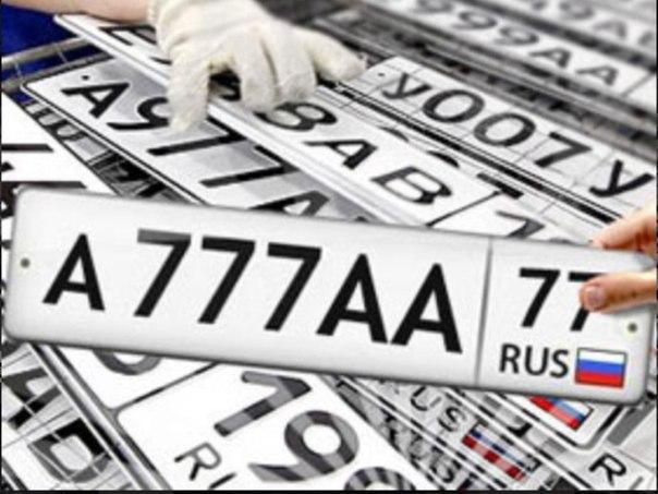 ВГИБДД раскрыли мошенническую схему поприобретению «красивых» номеров