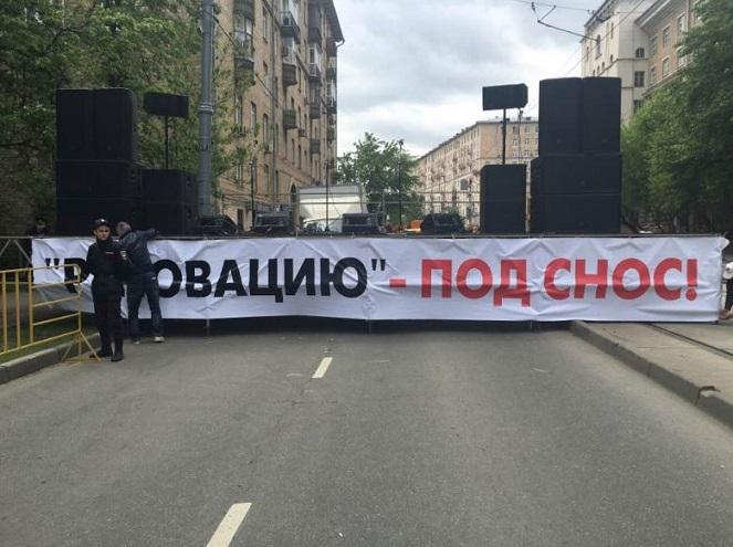 Организаторов митинга против реновации попросили убрать упоминания Собянина
