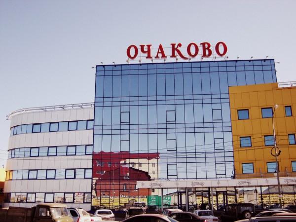 МЧС опровергло сообщение опожаре назаводе «Очаково»