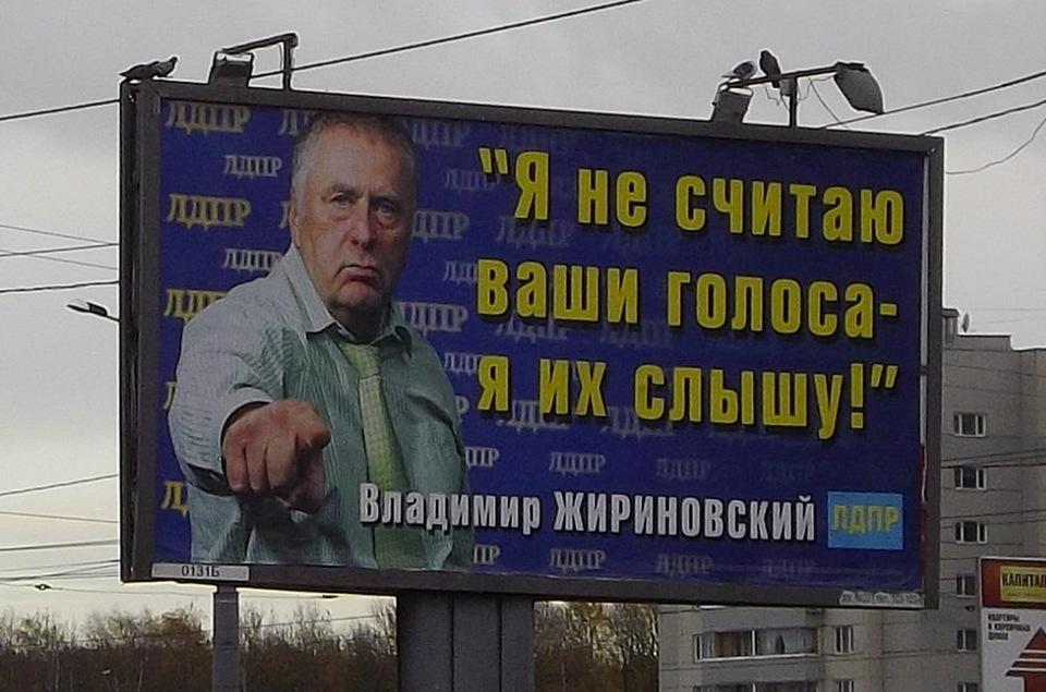 Жириновский проголосовал навыборах в Государственную думу