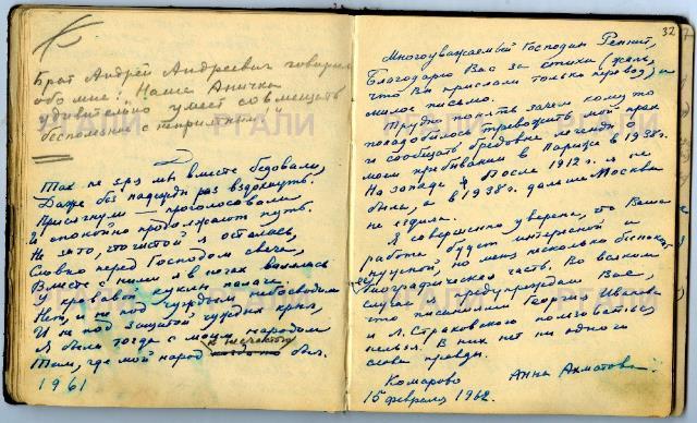 В столицеРФ записную книжку Ахматовой продали за2,5 млн руб.