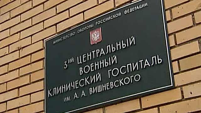 Госпиталь Вишневского обучит военных мед. персонала различных стран ОДКБ