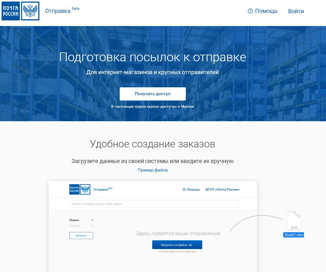 Почта России запустила новый сервис для интернет-магазинов