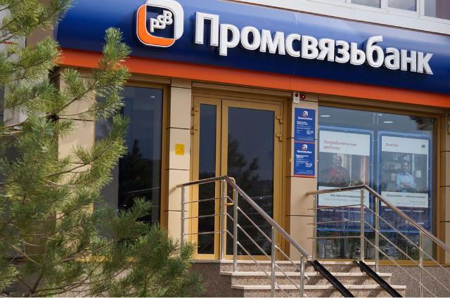 Инвестиционный фонд «Промсвязьбанка» и«Опоры России» приступил кфинансированию производственных проектов МСБ