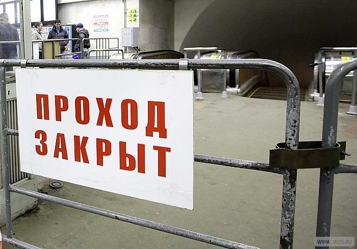 Станцию «Проспект Мира» в российской столице  закроют 15июня из-за Ураза-байрам