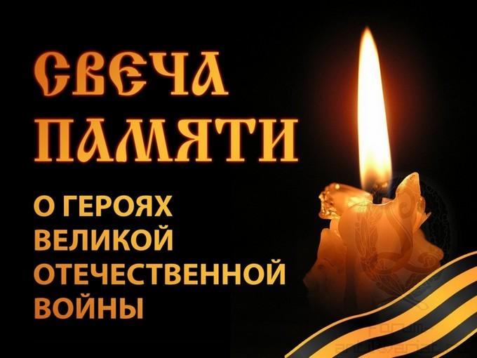 Южносахалинцы присоединятся какции «Свеча памяти»