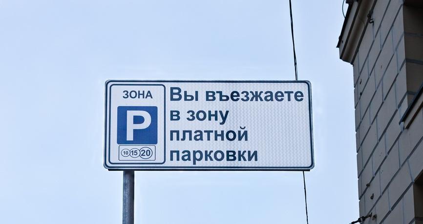 Число уличных платных парковок в столицеРФ  возросло  до505
