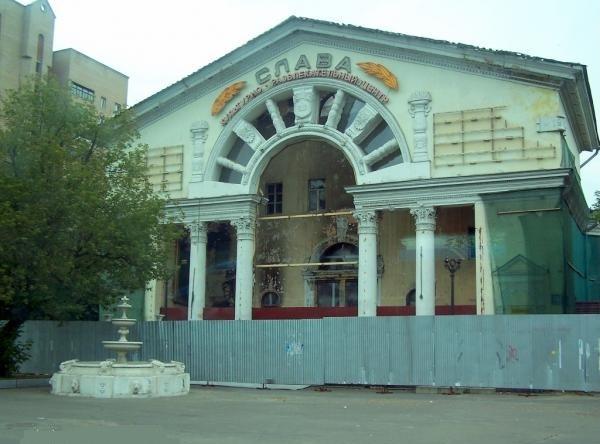 Кинотеатр «Слава» вПерово выставили нааукцион
