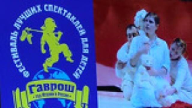 Международный фестиваль «Гаврош» стартует в столицеРФ