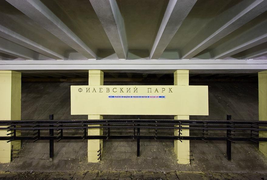 В столицеРФ станции Филевской линии метро получат новый имидж