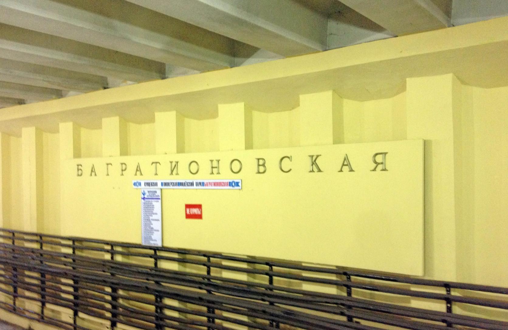 Станции метро «Кутузовская», «Багратионовская» и«Пионерская» частично закроют с7октября