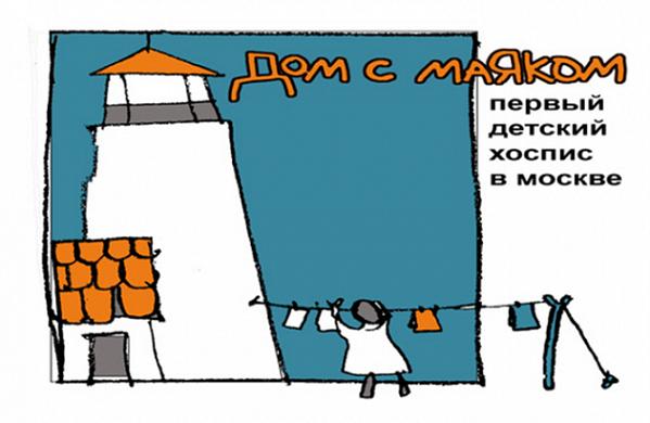 Детский хоспис «Дом смаяком» проведет 10декабря благотворительную акцию в столице России