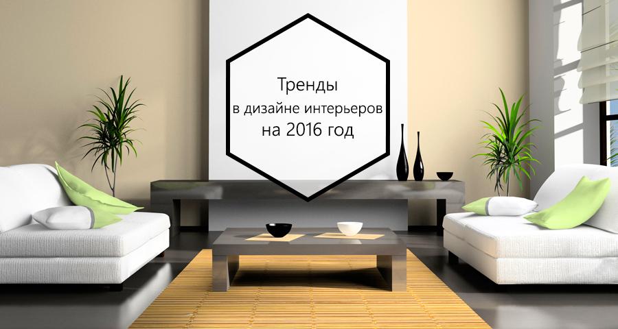 Актуальные тенденции в дизайне интерьера 2017
