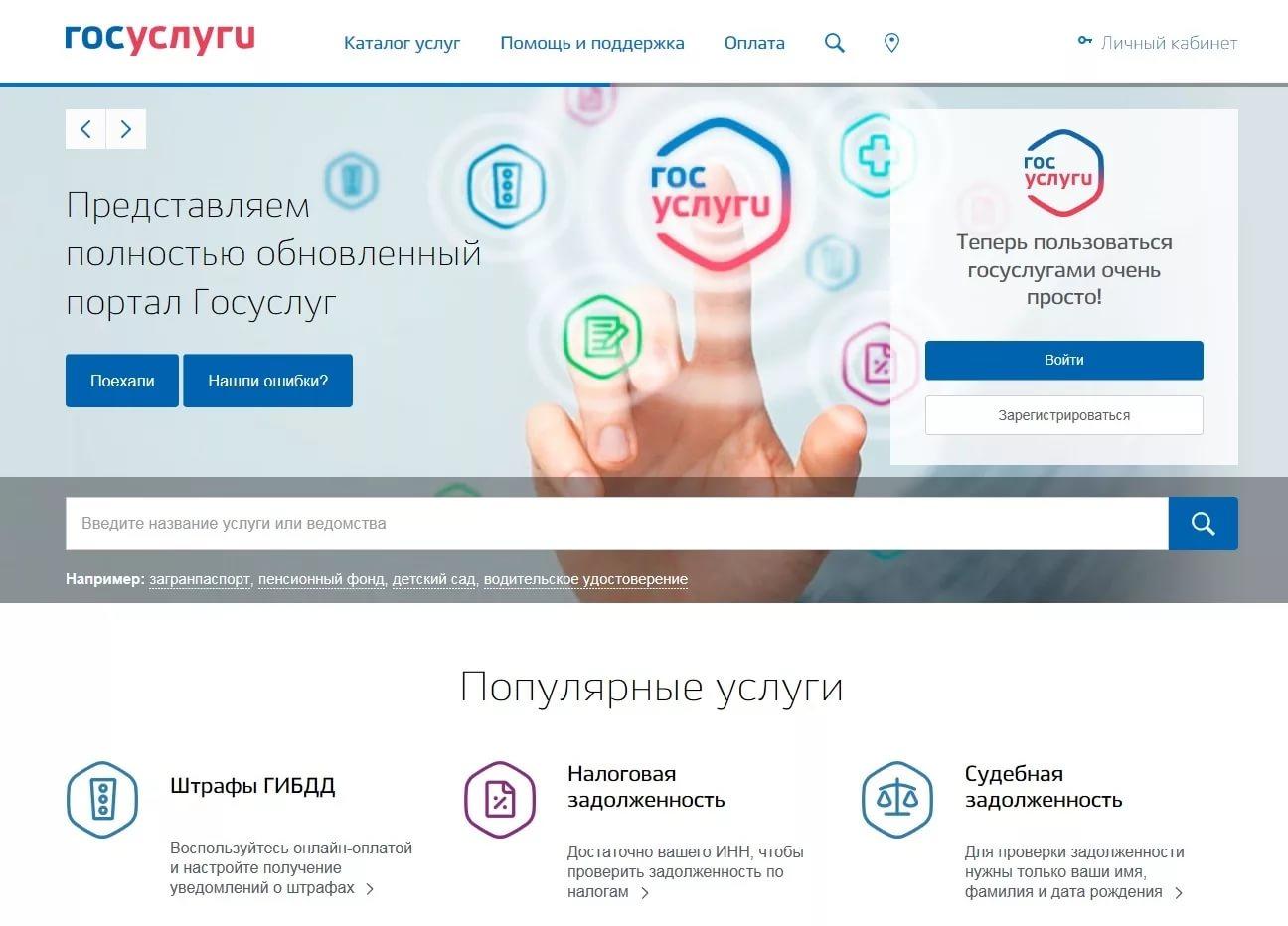 Жители России смогут подать всуд через сайт госуслуг