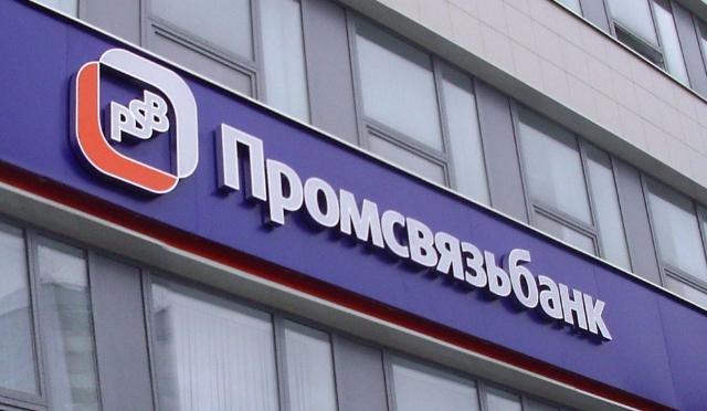 Инвестиционный фонд Промсвязьбанка и«ОПОРА РОССИИ» готовы снабжать средствами индустриальные бизнес-проекты