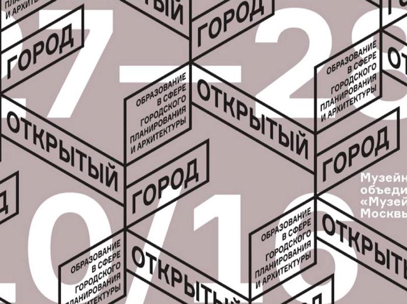 В столицеРФ открылась строительная выставка «Открытый город»