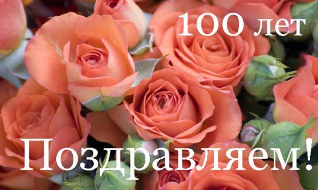 Поздравление женщине со 100 летием