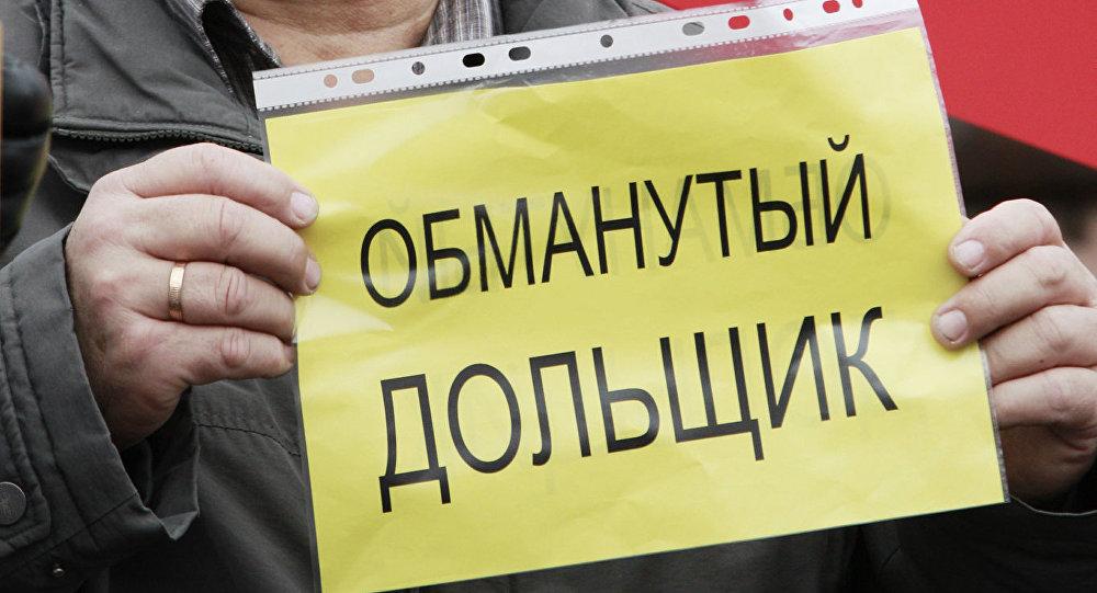 ДольщикиЖК «Царицыно» требуют наказать страховщика