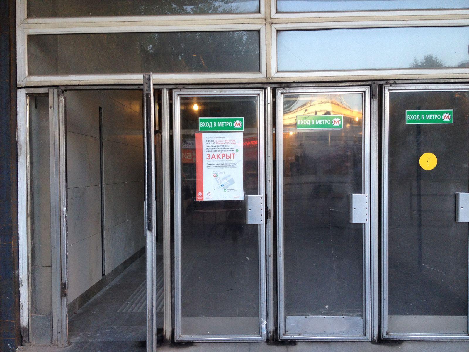 Внутренние двери ввестибюлях метро снимут доконца апреля