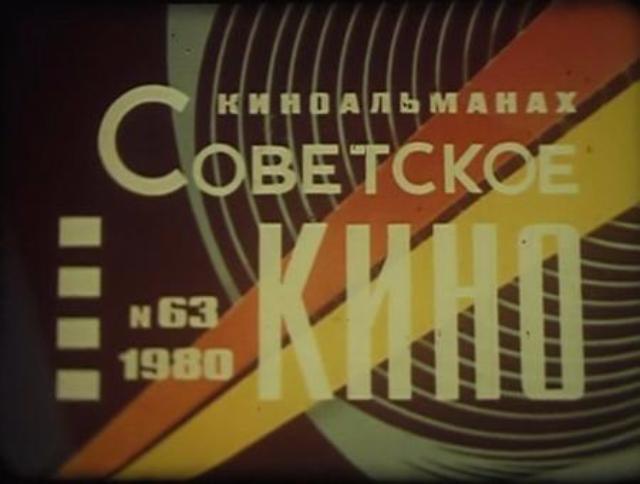 Советские фильмы 1980-х годов бесплатно покажут встоличных кинозалах