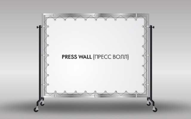 Пресс-волл