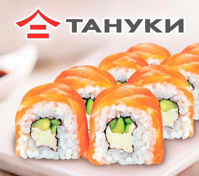 доставка суши Тануки