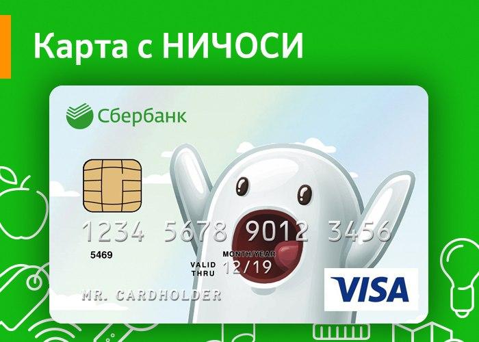 Сбербанк запустил совместную с«ВКонтакте» карту синдивидуальным дизайном