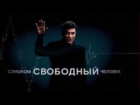 ВОмске сняли спроката фильм «Слишком свободный человек» оНемцове
