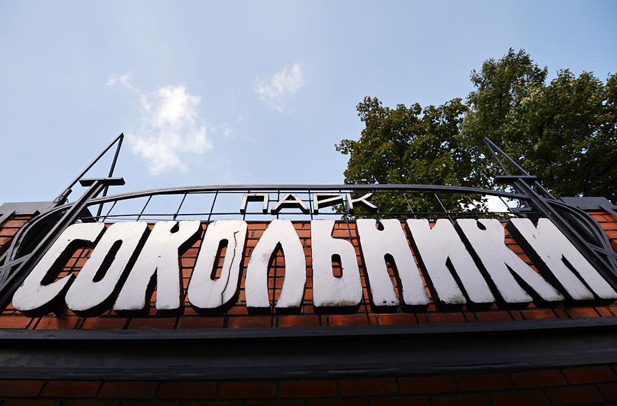 Вмосковском парке Сокольники вооруженный мужчина держит заложников
