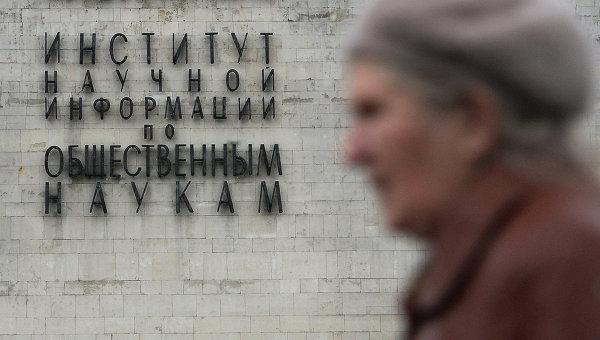 ИНИОН РАН решили выселить извременного помещения