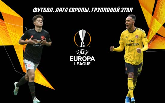 футбол. Лига европы