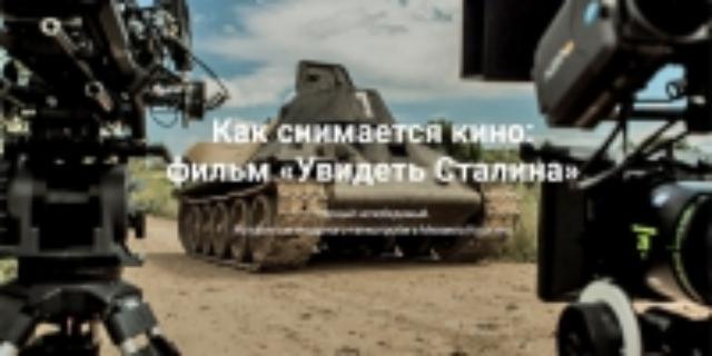 Мединский похвалил фильм «Увидеть Сталина» за честность — Правильное кино