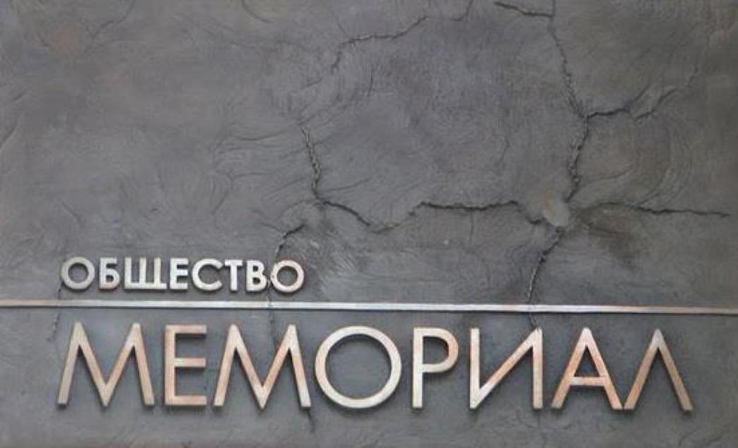 Суд признал легитимным присвоение «Мемориалу» статуса иноагента