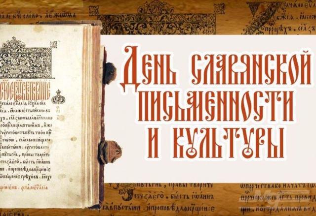 НаКрасной площади отметят День славянской письменности