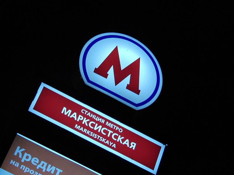 Буква м на входе метро останется красной