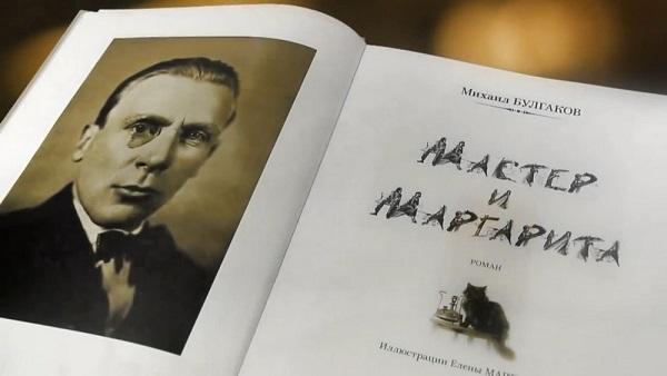 Рейтинг книжек Минобрнауки возглавил роман «Мастер иМаргарита»