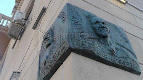 В столице России открыли памятную доску физику Сергею Капице