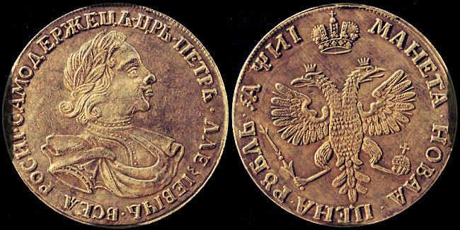 Упассажирки вШереметьево обнаружили редкие монеты времен царской РФ