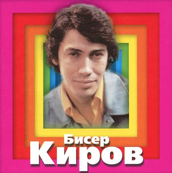 Наиболее популярный болгарский солист вСССР Бисер Киров скончался отинсульта