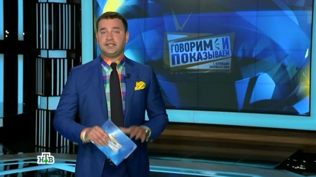 Шоу «Говорим ипоказываем» наНТВ решено закрыть