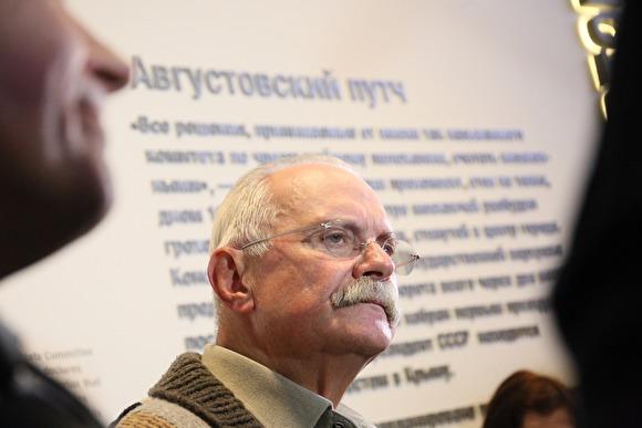 После посещения'Ельцин-центра Никита Михалков остался при своем мнении