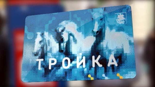 Пассажиры московского метрополитена смогут пополнить карту «Тройка» без желтого валидатора