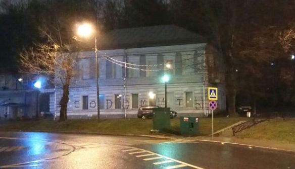 Надпись «содомиты» возникла ночью на помещении Сахаровского центра в столице