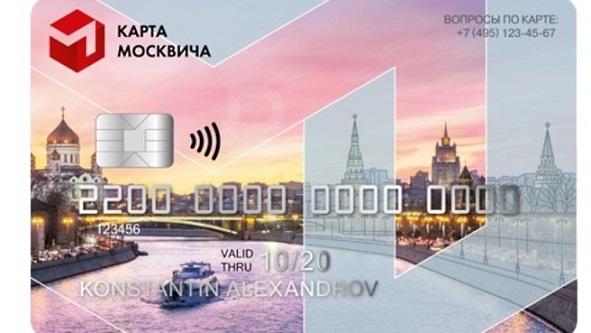 Для «Карты москвича» выдумали  новый дизайн