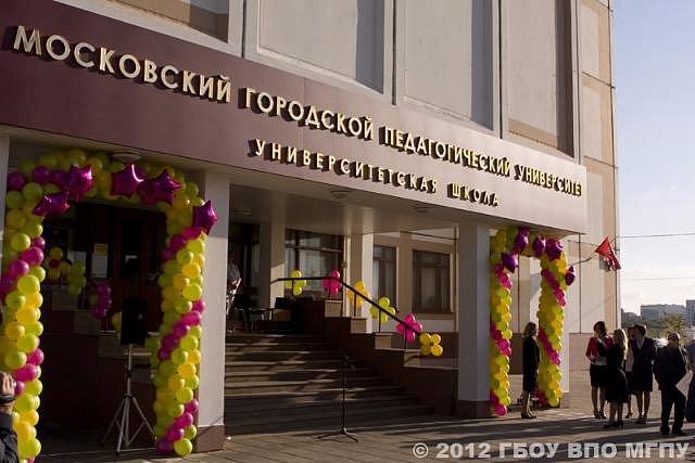 голубых поступить в пединститут в москве году могут ввести