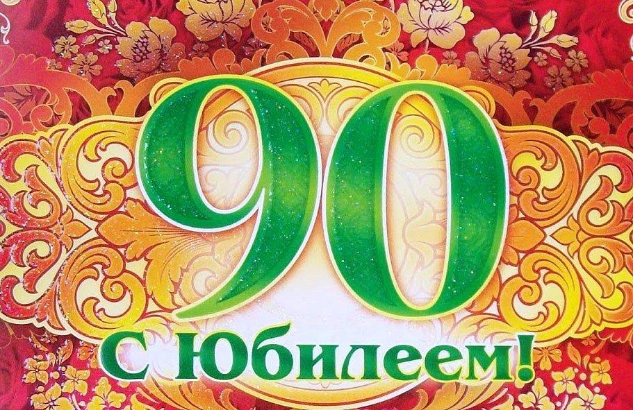 Поздравления с 90 летием долгожителей