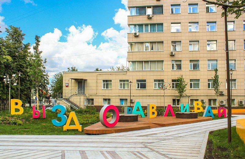 В центре Москвы провели благоустройство территории детской больницы имени Сперанского